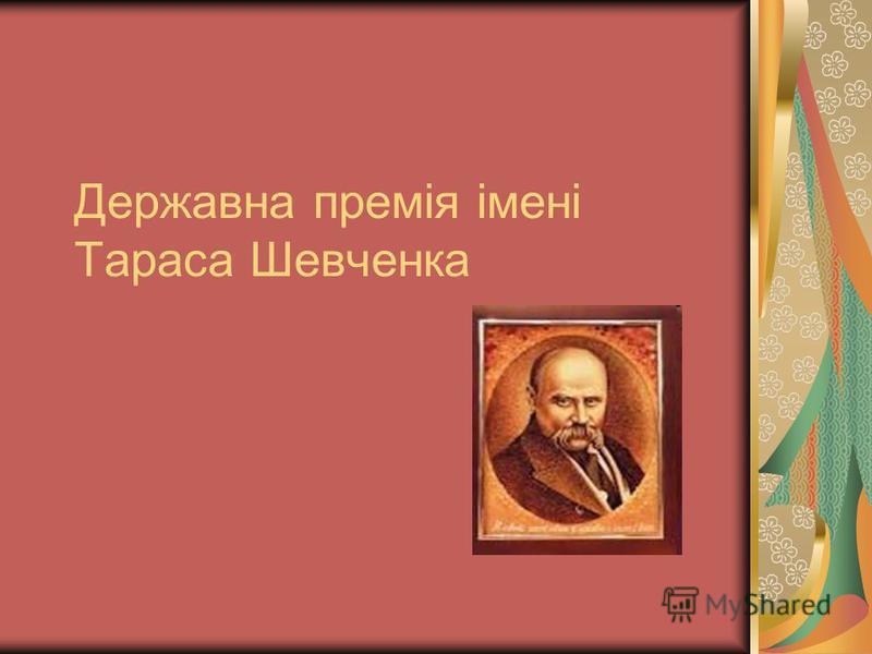 Державна премія імені Тараса Шевченка