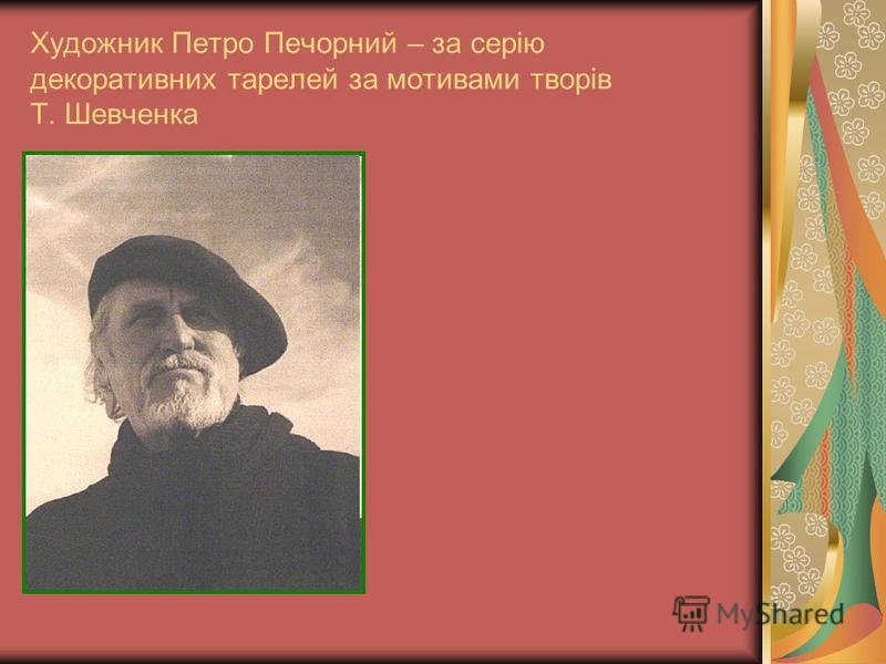 Художник Петро Печорний – за серію декоративних тарелей за мотивами творів Т. Шевченка