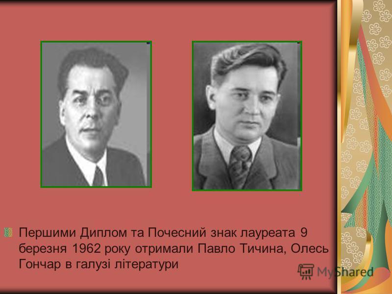 Першими Диплом та Почесний знак лауреата 9 березня 1962 року отримали Павло Тичина, Олесь Гончар в галузі літератури