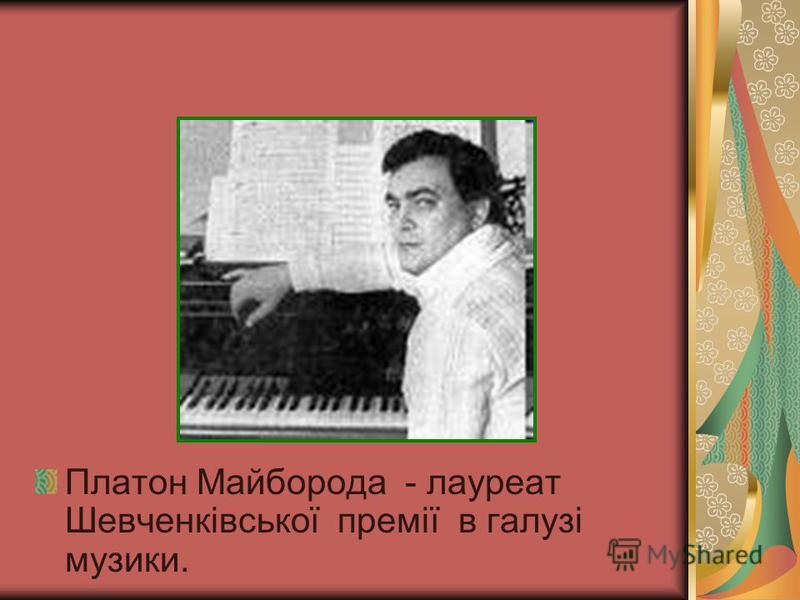 Платон Майборода - лауреат Шевченківської премії в галузі музики.