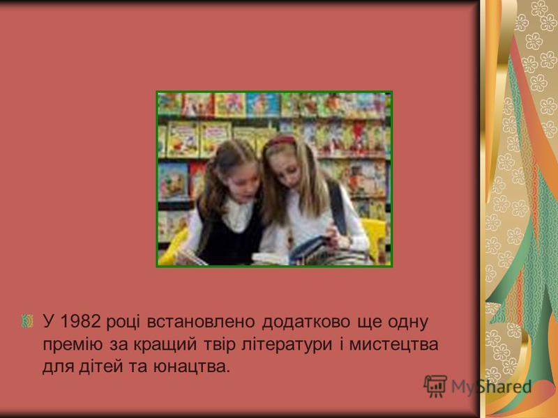 У 1982 році встановлено додатково ще одну премію за кращий твір літератури і мистецтва для дітей та юнацтва.