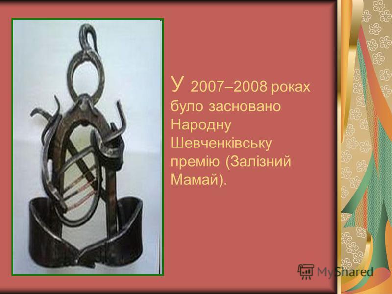 У 2007–2008 роках було засновано Народну Шевченківську премію (Залізний Мамай).
