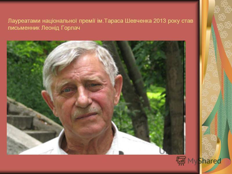 Лауреатами національної премії ім.Тараса Шевченка 2013 року став письменник Леонід Горлач