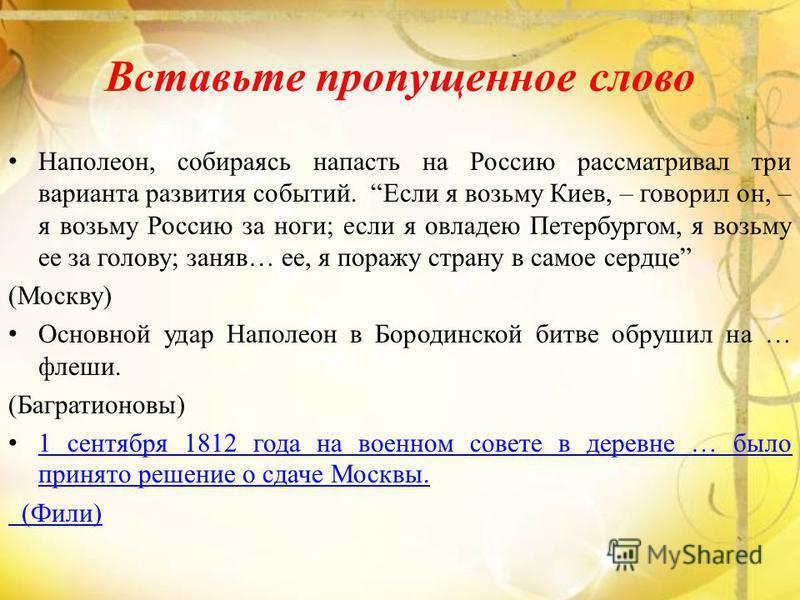 Вставьте пропущенное слово Наполеон, собираясь напасть на Россию рассматривал три варианта развития событий. Если я возьму Киев, – говорил он, – я возьму Россию за ноги; если я овладею Петербургом, я возьму ее за голову; заняв… ее, я поражу страну в