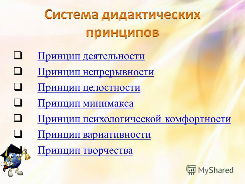 Принцип деятельности Принцип непрерывности Принцип целостности Принцип минимакса Принцип психологической комфортности Принцип вариативности Принцип творчества