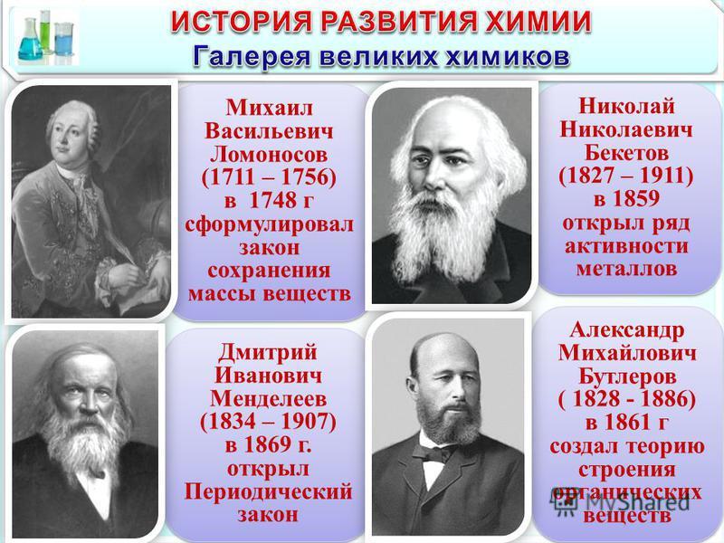 Михаил Васильевич Ломоносов (1711 – 1756) в 1748 г сформулировал закон сохранения массы веществ Михаил Васильевич Ломоносов (1711 – 1756) в 1748 г сформулировал закон сохранения массы веществ Николай Николаевич Бекетов (1827 – 1911) в 1859 открыл ряд