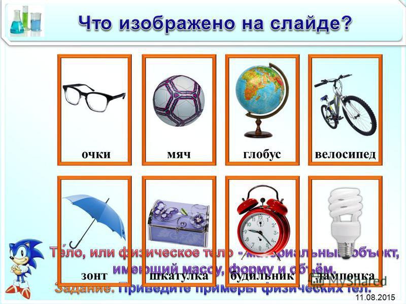 зонт будильник лампочка шкатулка очкивелосипедмячглобус 11.08.2015