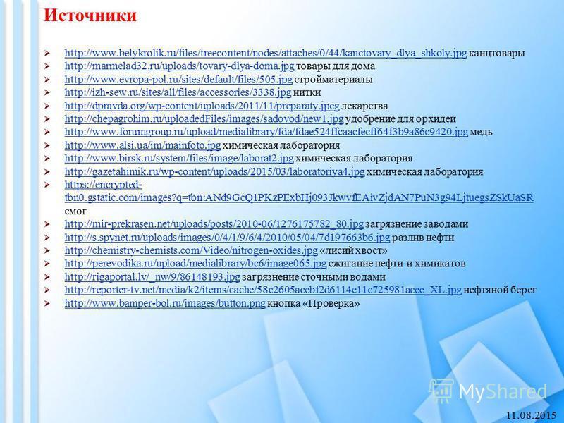 http://www.belykrolik.ru/files/treecontent/nodes/attaches/0/44/kanctovary_dlya_shkoly.jpg канцтовары http://www.belykrolik.ru/files/treecontent/nodes/attaches/0/44/kanctovary_dlya_shkoly.jpg http://marmelad32.ru/uploads/tovary-dlya-doma.jpg товары дл
