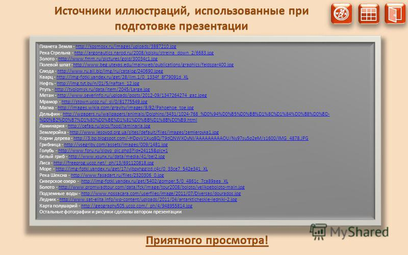 N S W E Источники иллюстраций, использованные при подготовке презентации Планета Земля - http://kosmosx.ru/images/uploads/3887210.jpghttp://kosmosx.ru/images/uploads/3887210. jpg Река Стрельна - http://argonautics.narod.ru/2008/kolsky/strelna_down_2/