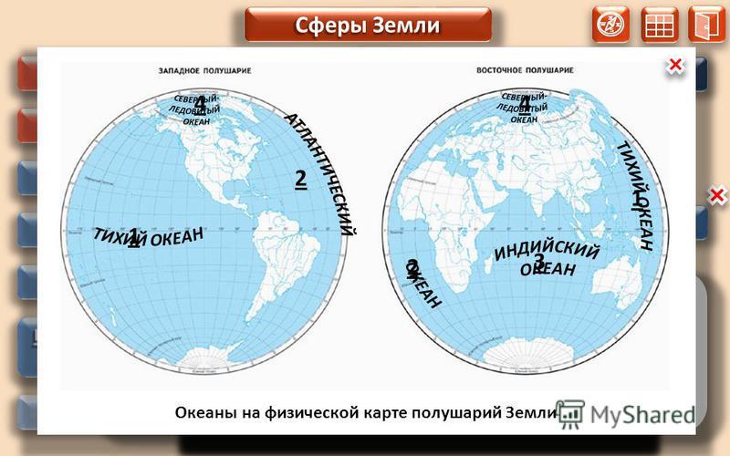 N S W E наружные наружные 2 ледники 85 % солёные воды 15 % пресные воды ¾ гидросфера Термин «гидросфера» происходит от греческих слов: «гидро» – вода и «сфера» - оболочка. Гидросфера - это водная оболочка Земли, в состав которой входит вся вода, кото