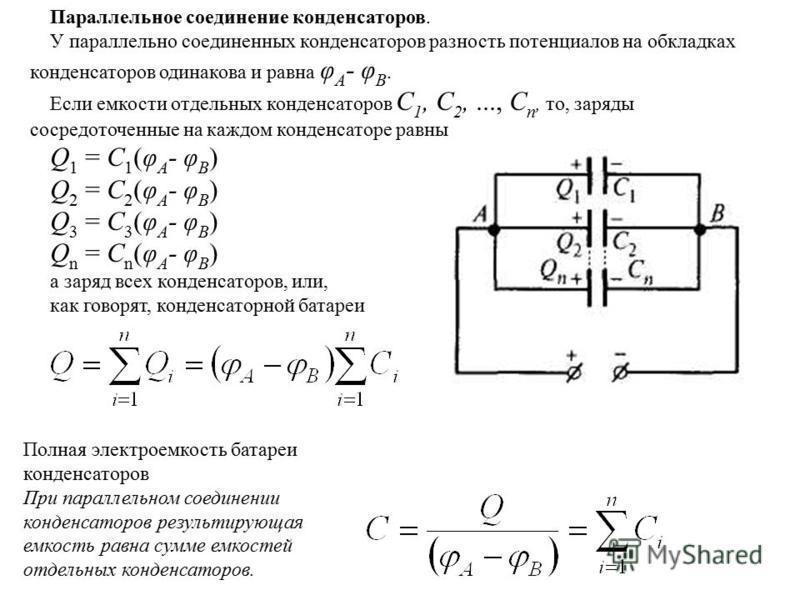 Полная электроемкость батареи конденсаторов При параллельном соединении конденсаторов результирующая емкость равна сумме емкостей отдельных конденсаторов. Параллельное соединение конденсаторов. У параллельно соединенных конденсаторов разность потенци
