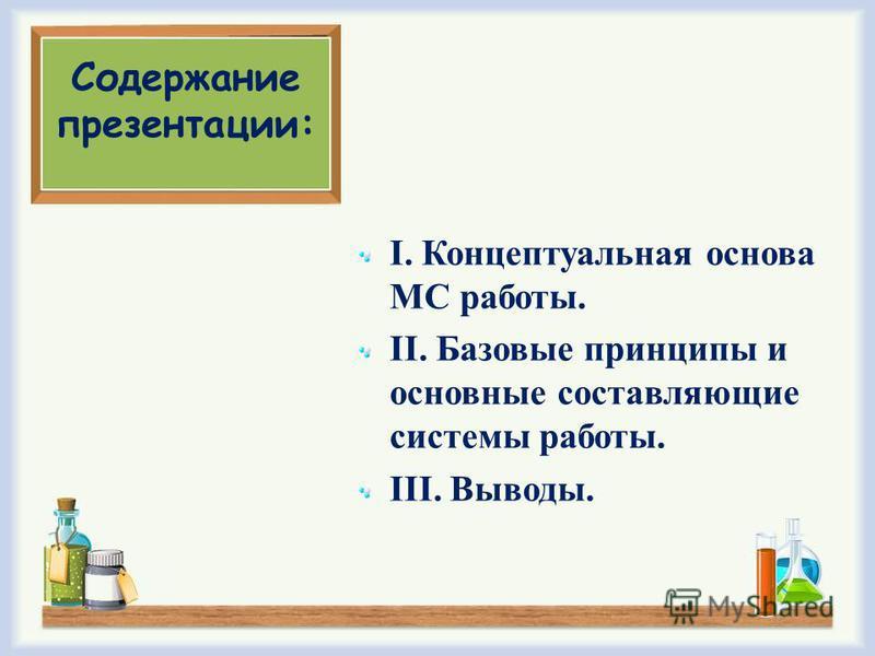Содержание презентации: I. Концептуальная основа МС работы. II. Базовые принципы и основные составляющие системы работы. III. Выводы.