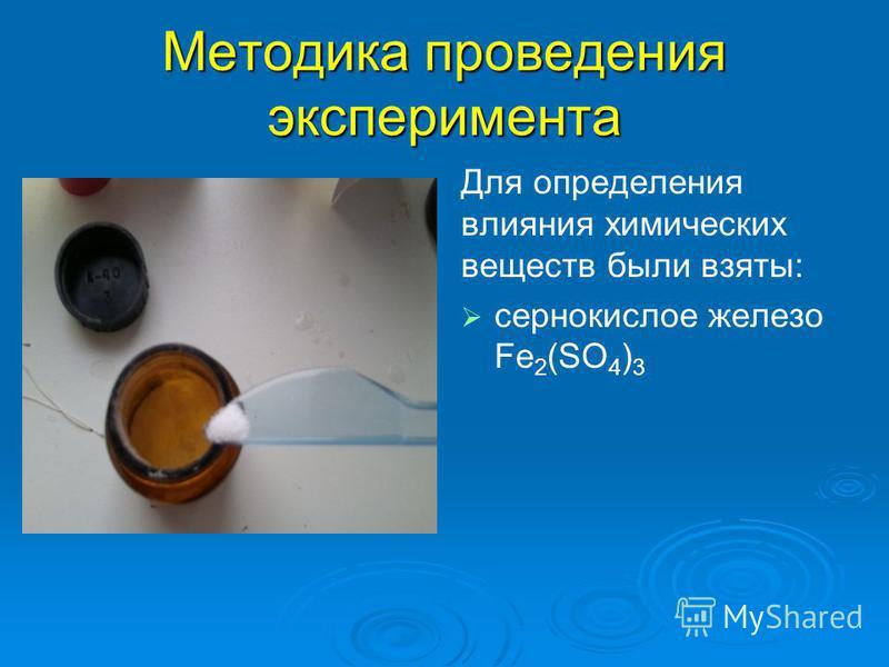 Для определения влияния химических веществ были взяты: сернокислое железо Fe 2 (SO 4 ) 3