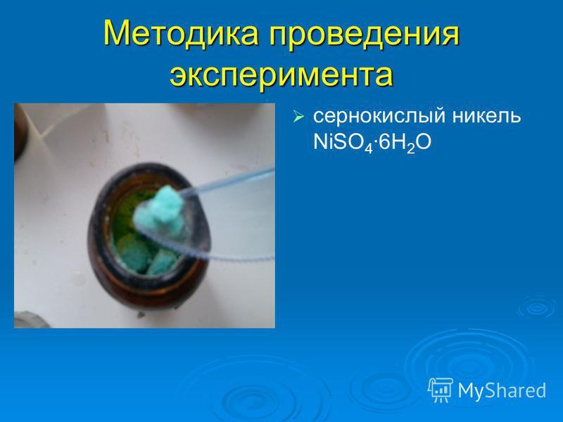 сернокислый никель NiSO 4 ·6H 2 O