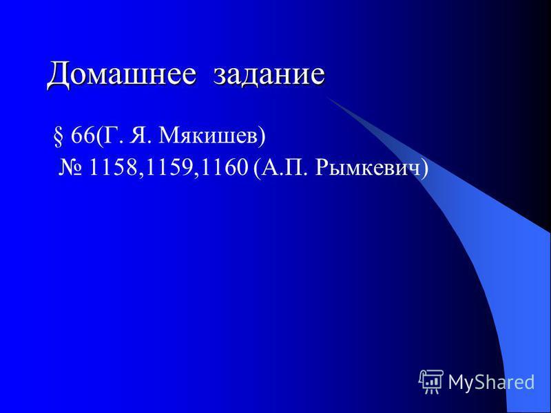 Домашнее задание § 66(Г. Я. Мякишев) 1158,1159,1160 (А.П. Рымкевич)