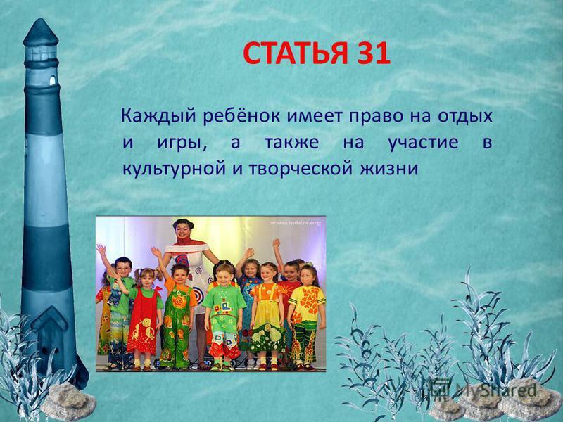 СТАТЬЯ 31 Каждый ребёнок имеет право на отдых и игры, а также на участие в культурной и творческой жизни