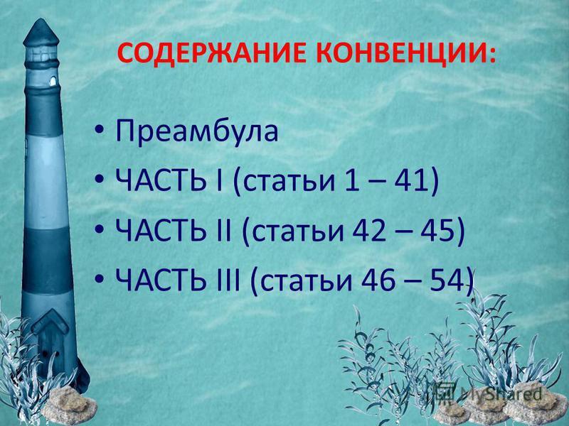СОДЕРЖАНИЕ КОНВЕНЦИИ: Преамбула ЧАСТЬ I (статьи 1 – 41) ЧАСТЬ II (статьи 42 – 45) ЧАСТЬ III (статьи 46 – 54)