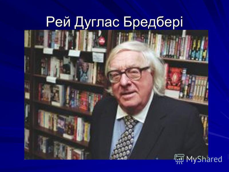 Рей Дуглас Бредбері