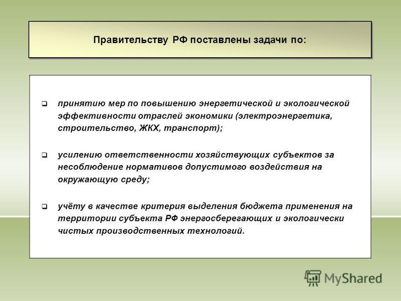 Правительству РФ поставлены задачи по: принятию мер по повышению энергетической и экологической эффективности отраслей экономики (электроэнергетика, строительство, ЖКХ, транспорт); усилению ответственности хозяйствующих субъектов за несоблюдение норм