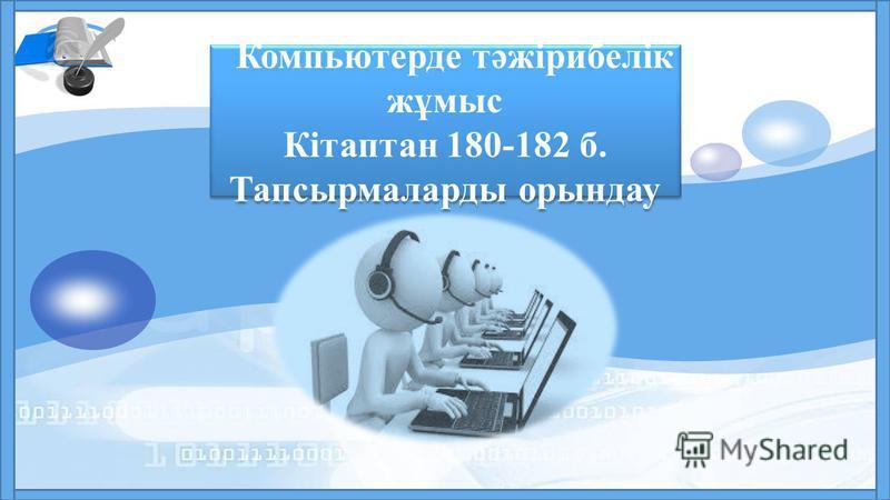 LOGO Компьютерде тәжірибелік жұмыс Кітаптан 180-182 б. Тапсырмаларды орындау Компьютерде тәжірибелік жұмыс Кітаптан 180-182 б. Тапсырмаларды орындау