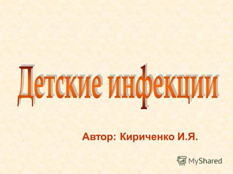 Автор: Кириченко И.Я.