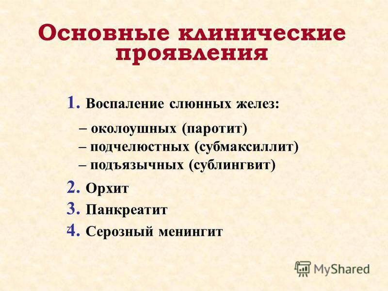 Основные клинические проявления околоушных (паротит) – подчелюстных (субмаксиллит) – подъязычных (сублингвит) - 2. Орхит 3. Панкреатит 4. Серозный менингит 1. Воспаление слюнных желез: