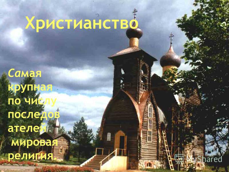 Самая крупная по числу последователей мировая религия. Христианство Самая крупная по числу последователей мировая религия.