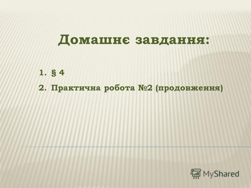 Домашнє завдання: 1.§ 4 2.Практична робота 2 (продовження)