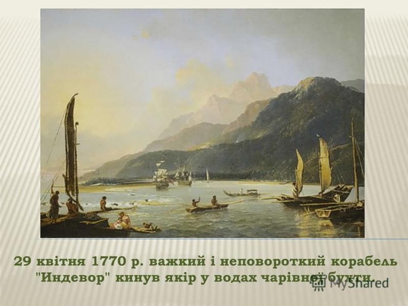 29 квітня 1770 р. важкий і неповороткий корабель Индевор кинув якір у водах чарівної бухти.