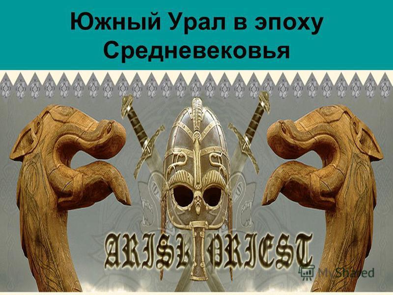 Южный Урал в эпоху Средневековья