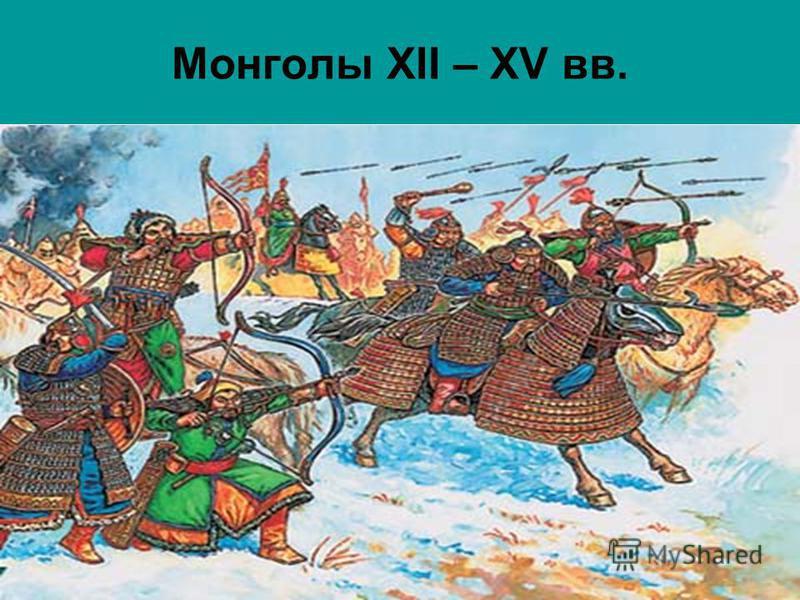Монголы XII – XV вв.