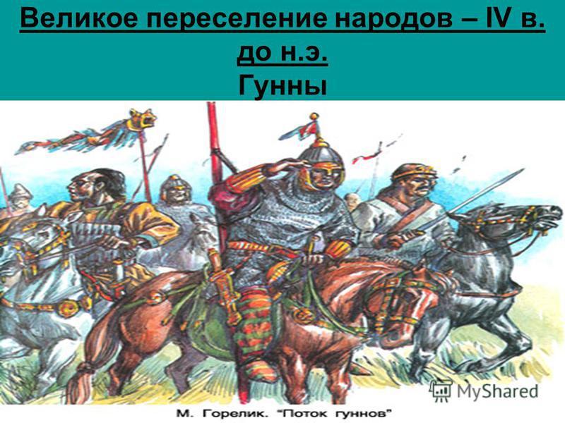 Великое переселение народов – IV в. до н.э. Гунны
