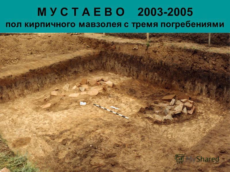 М У С Т А Е В О 2003-2005 пол кирпичного мавзолея с тремя погребениями