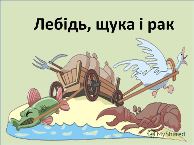 . Лебідь, щука і рак