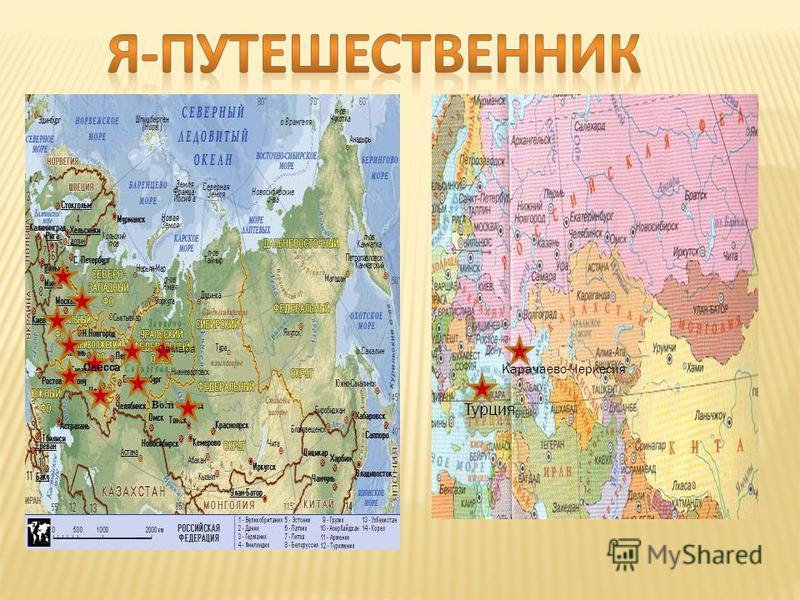 Волгоград Одесса Турция Карачаево-Черкесия Самара