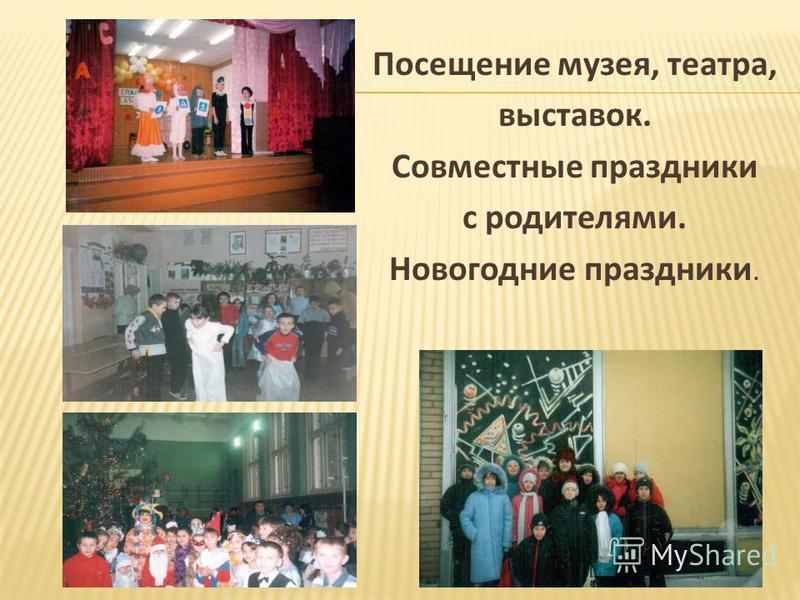 Посещение музея, театра, выставок. Совместные праздники с родителями. Новогодние праздники.