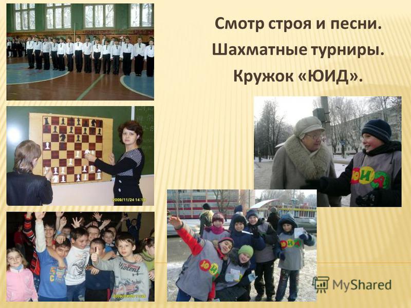 Смотр строя и песни. Шахматные турниры. Кружок «ЮИД».