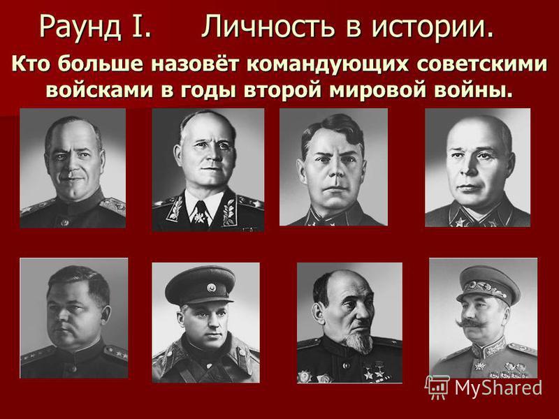 Раунд I. Личность в истории. Кто больше назовёт командующих советскими войсками в годы второй мировой войны.