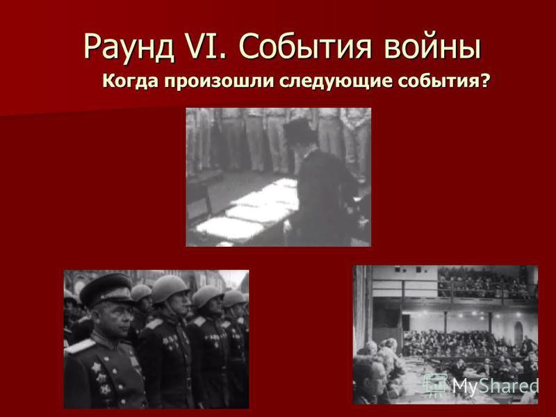 Когда произошли следующие события? Раунд VI. События войны
