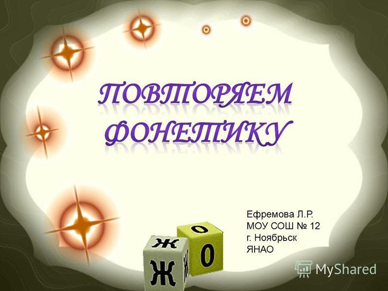 Ефремова Л.Р. МОУ СОШ 12 г. Ноябрьск ЯНАО