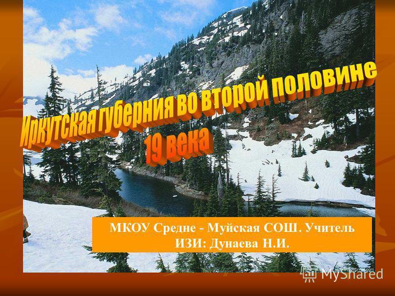 МКОУ Средне - Муйская СОШ. Учитель ИЗИ: Дунаева Н.И.