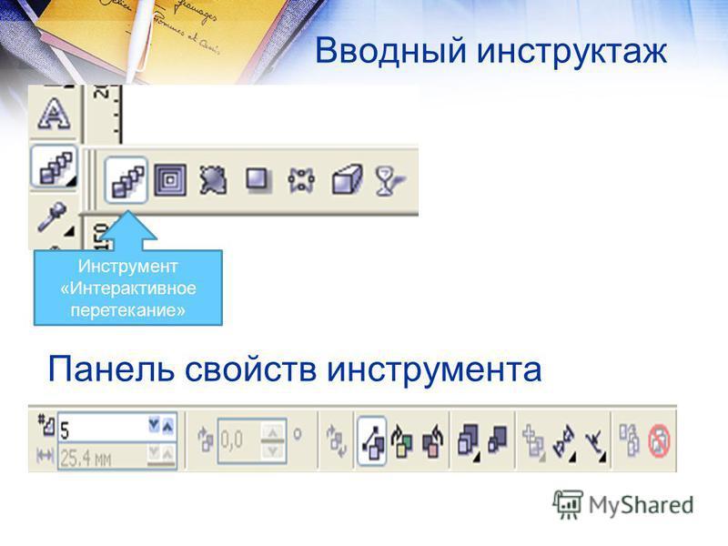 Вводный инструктаж Инструмент «Интерактивное перетекание» Панель свойств инструмента