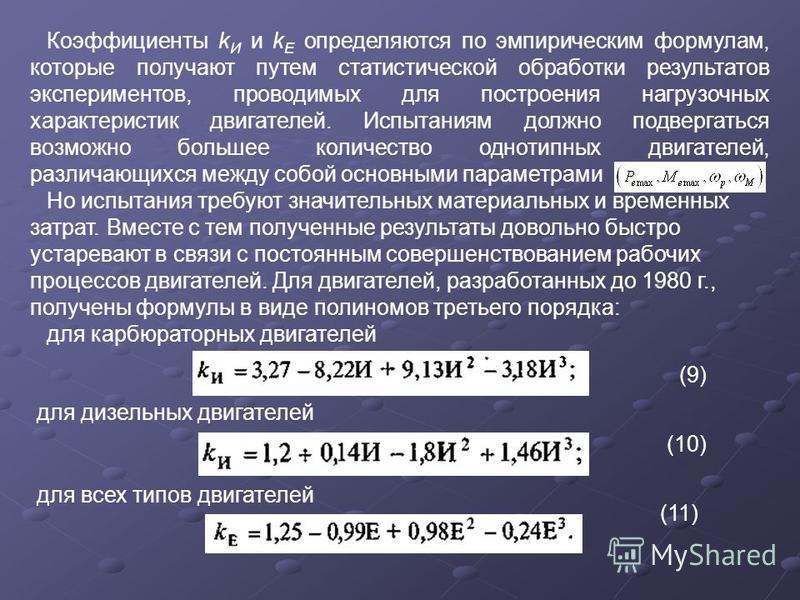 Коэффициенты k И и k Е определяются по эмпирическим формулам, которые получают путем статистической обработки результатов экспериментов, проводимых для построения нагрузочных характеристик двигателей. Испытаниям должно подвергаться возможно большее к