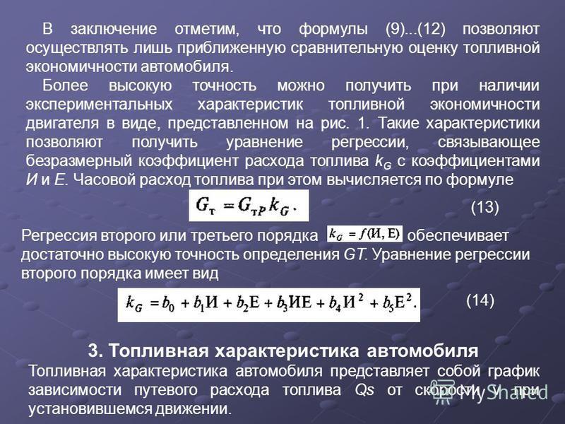 В заключение отметим, что формулы (9)...(12) позволяют осуществлять лишь приближенную сравнительную оценку топливной экономичности автомобиля. Более высокую точность можно получить при наличии экспериментальных характеристик топливной экономичности д