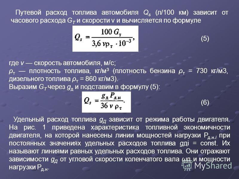 Путевой расход топлива автомобиля Q s (л/100 км) зависит от часового расхода G Т и скорости v и вычисляется по формуле (5) где v скорость автомобиля, м/с; ρ т плотность топлива, кг/м 3 (плотность бензина ρ т = 730 кг/м 3, дизельного топлива ρ т = 860
