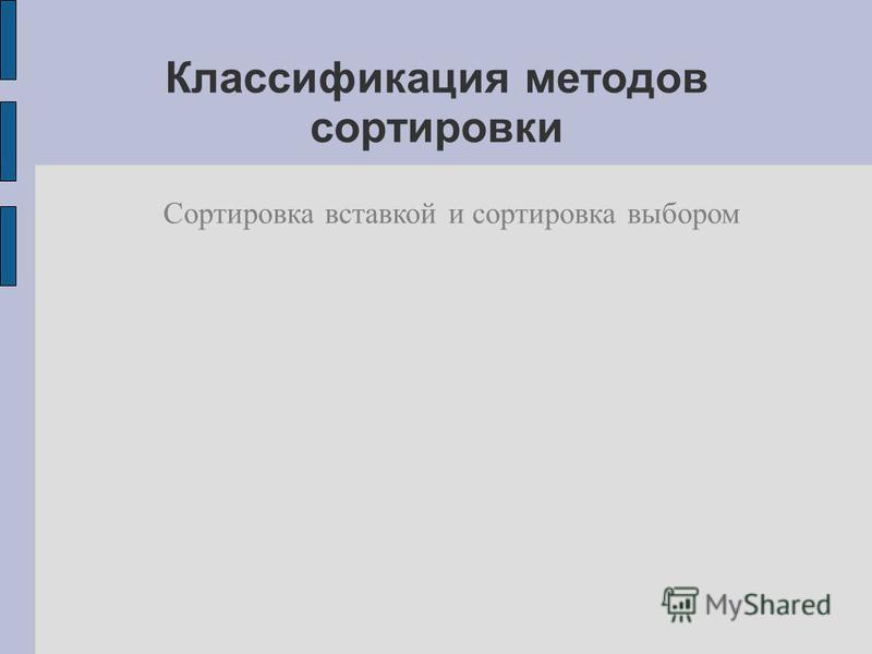 Классификация методов сортировки Сортировка вставкой и сортировка выбором
