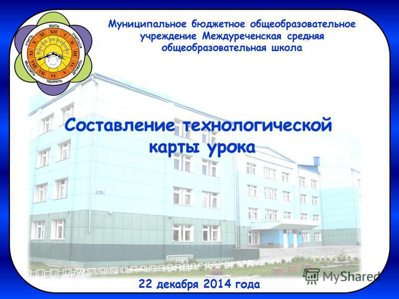 Муниципальное бюджетное общеобразовательное учреждение Междуреченская средняя общеобразовательная школа 22 декабря 2014 года