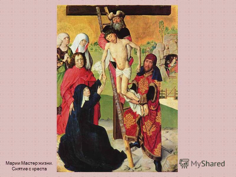 Марии Мастер жизни. Снятие с креста