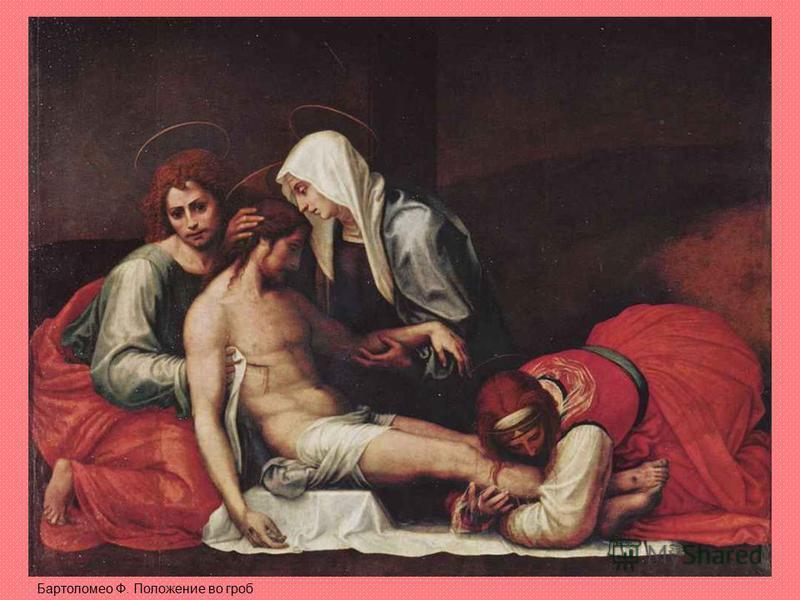 Бартоломео Ф. Положение во гроб