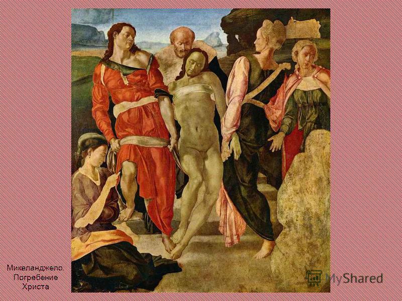 Микеланджело. Погребение Христа